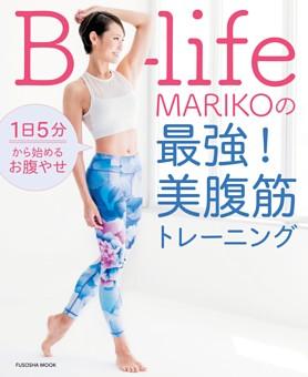 1日5分から始めるお腹やせ B-life MARIKOの最強!美腹筋トレーニング