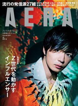 AERA 5月3日・5月10日合併号