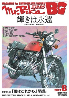 Mr.Bike BG 8月号