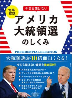 簡単解説 今さら聞けないアメリカ大統領選のしくみ