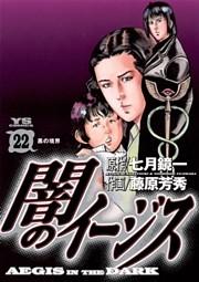 闇のイージス 22巻