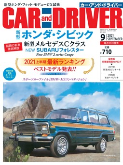 CAR and DRIVER 2021年9月号
