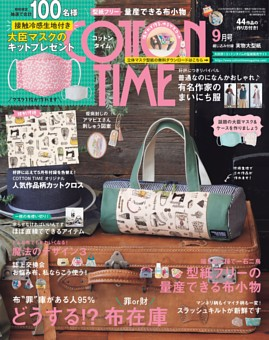 COTTON TIME 2020年 09月号