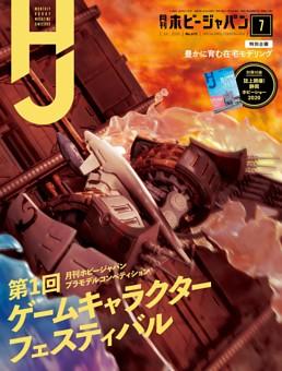 月刊ホビージャパン 2020年7月号