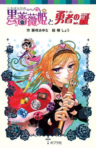 黒薔薇姫と勇者の証