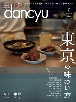 dancyu 2019年7月号