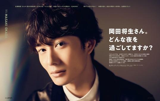 岡田将生さん。どんな夜を過ごしてますか?