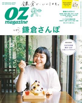 OZmagazine 2019年5月号