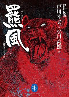 ヤマケイ文庫 野性伝説 羆風/飴色角と三本指