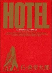 ホテル ビッグコミック版 30