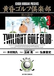 黄昏ゴルフ倶楽部 3巻