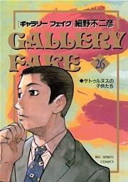 GALLERY FAKE 26巻
