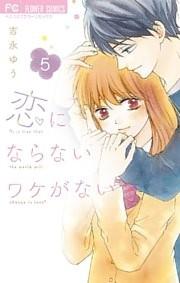 恋にならないワケがない【デジタル特典付き】 5