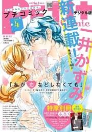 プチコミック 2019年4月号(2019年3月8日発売)