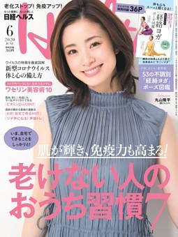 日経ヘルス 6月号