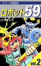 ロボット59 2巻