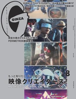 GINZA 2020年 8月号