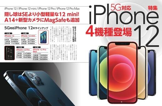 特集 5G対応 iPhone 12 4機種登場
