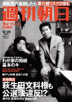 週刊朝日 12月20日号