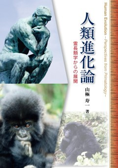 人類進化論霊長類学からの展開