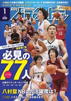 月刊バスケットボール 2020年1月号