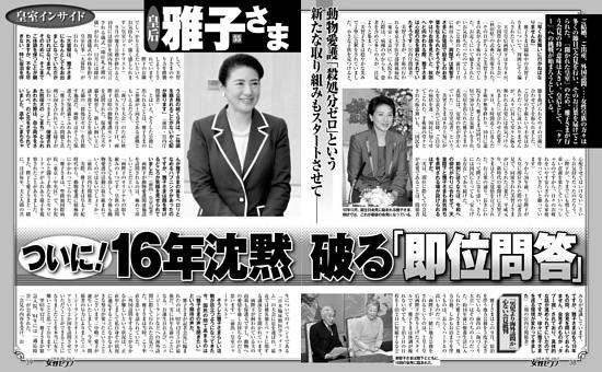 皇后雅子さまついに! 16年沈黙破る「即位問答」