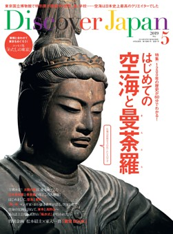 Discover Japan 2019年5月号 Vol.91
