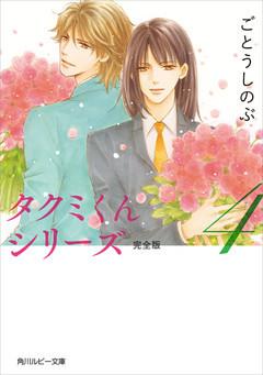 タクミくんシリーズ 完全版 (4)