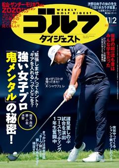 週刊ゴルフダイジェスト 2021年11月2日号