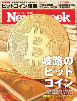 ニューズウィーク日本版 4月13日号