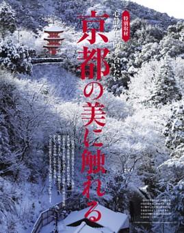 心静かに、向き合いたい 京都の美に触れる