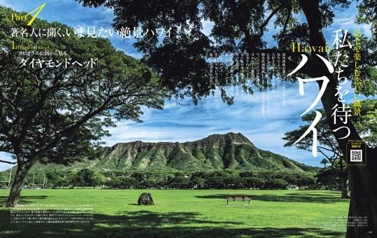 私たちを待つハワイ