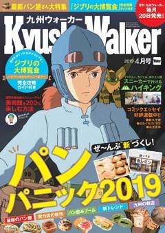 九州ウォーカー 2019年4月号