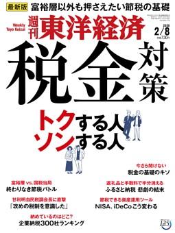 週刊東洋経済 2020年2月8日号