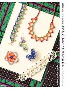 カラフル・タティングのアクセサリー刺繍糸とビーズでいろどる