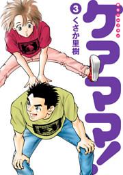 新生ヘルプマン ケアママ! Vol.3