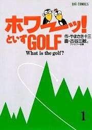 「ホワーッ!」といずゴルフ 1巻