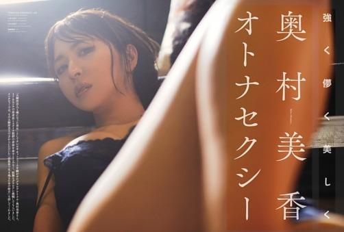 [特別グラビア]大物芸人との噂の真相も語った「奥村美香」オトナ・グラビア