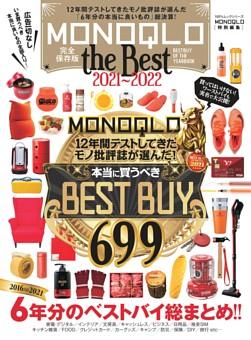 MONOQLO the Best 2021~2022