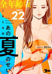 これも全部あの夏のせい(フルカラー)【全年齢版】 22巻