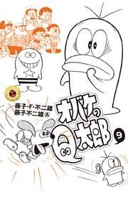 オバケのQ太郎 9巻