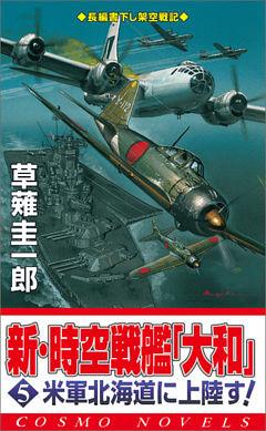 新・時空戦艦『大和』〈5〉米軍北海道に上陸す!