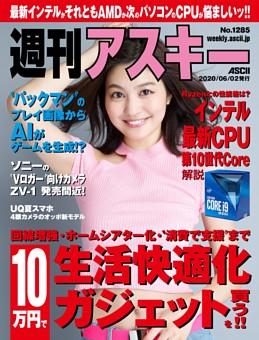 週刊アスキー No.1285(2020年6月2日発行)