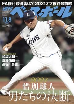 週刊ベースボール 2021年11月8日号