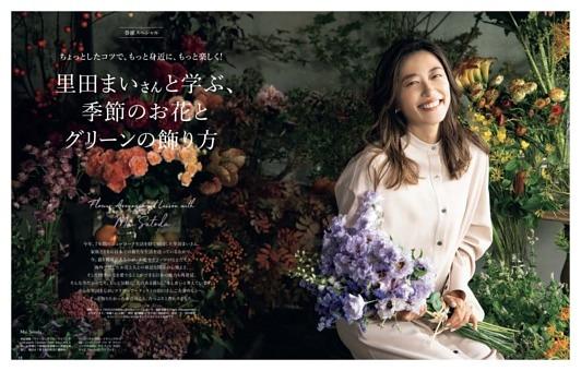 里田まいさんと学ぶ、季節のお花とグリーンの飾り方