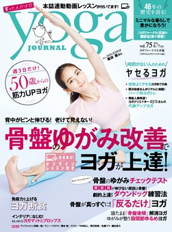 ヨガジャーナル日本版 vol.75 (yoga JOURNAL)