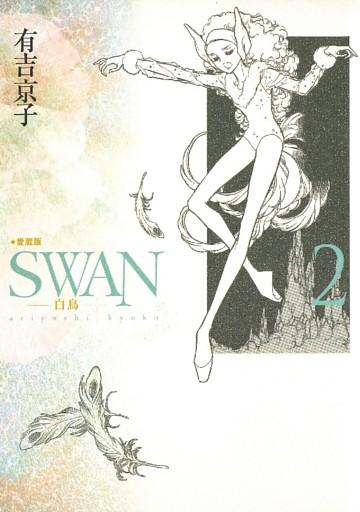SWAN -白鳥- 愛蔵版 2巻