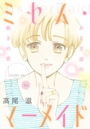 花ゆめAi ミセス・マーメイド story06