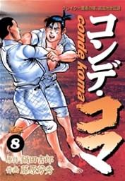 コンデ・コマ 8