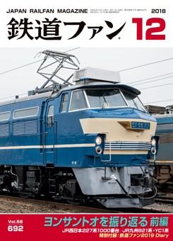鉄道ファン 2018年12月号,通巻692号